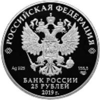 Аверс монеты «Ювелирное искусство в России (цветная, 25 рублей)»